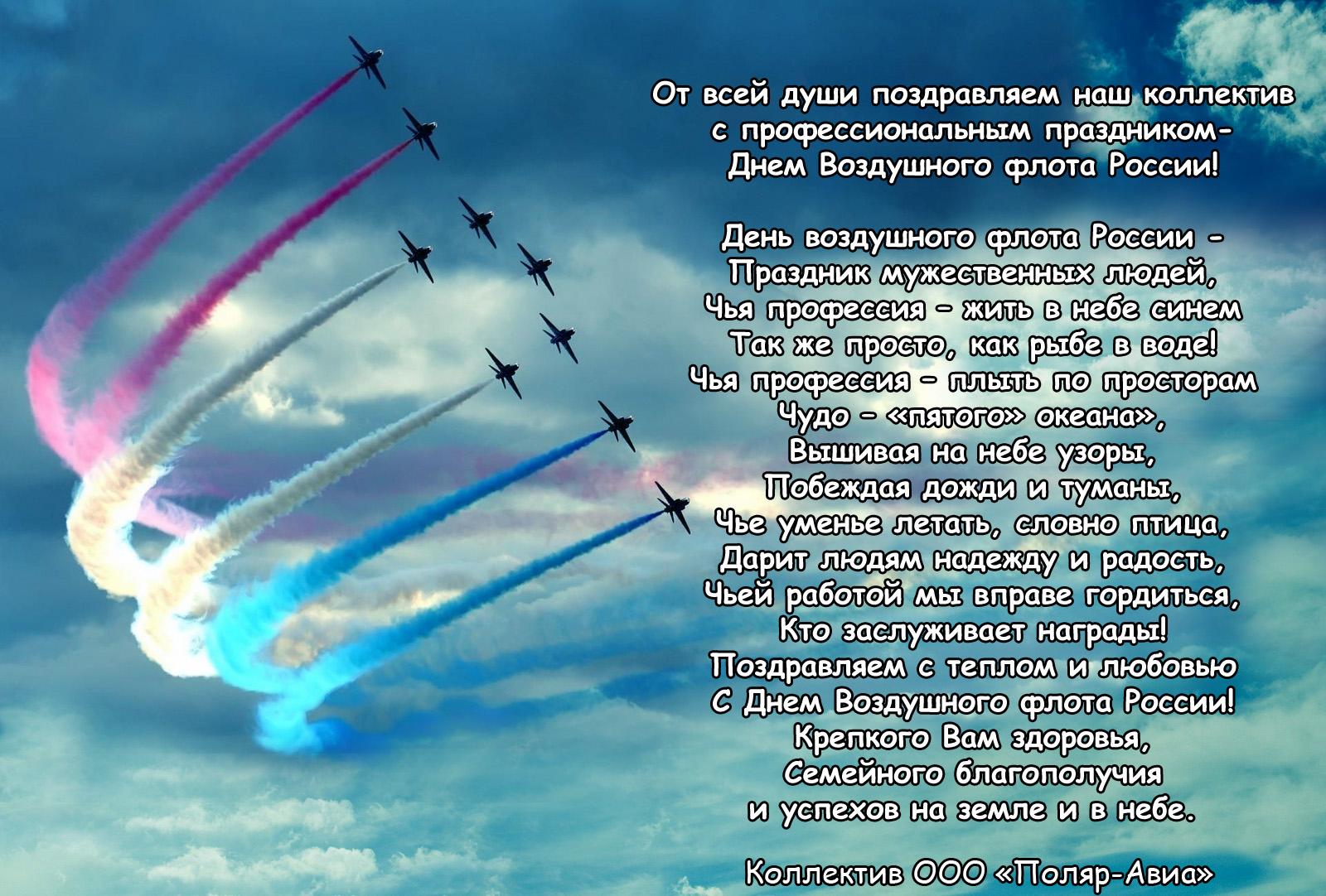 Поздравление с днем воздушного флота от 426